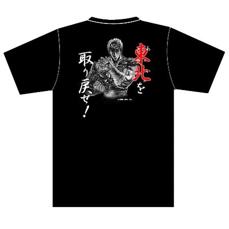 原作者監修 北斗の拳 オリジナル復興支援Tシャツ デザインA 2Lサイズ