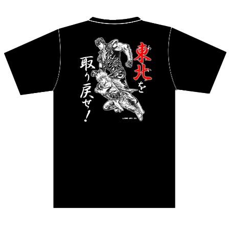 原作者監修 北斗の拳 オリジナル復興支援Tシャツ デザインB Sサイズ(兼レディース)